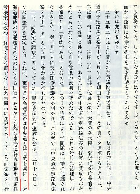 中央道対東名2