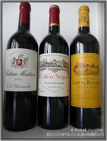 יינות בורדו בציר 2003 מקצה רביעי