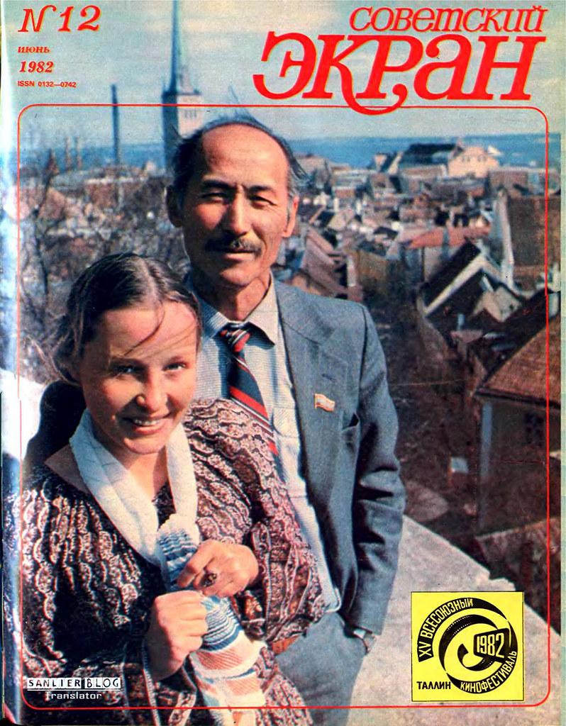 1982《苏联银幕》封面13