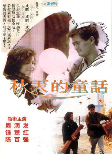 秋天的童话(1987)海报