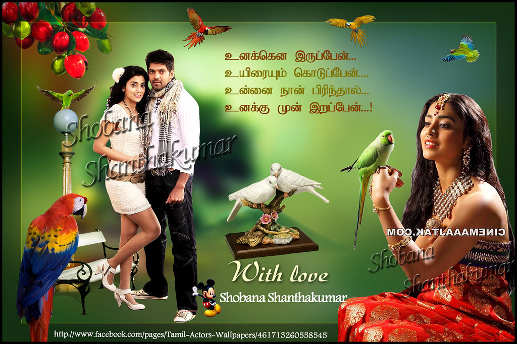 tamil kavithaigal tamil poems you can see more photos fr flickr