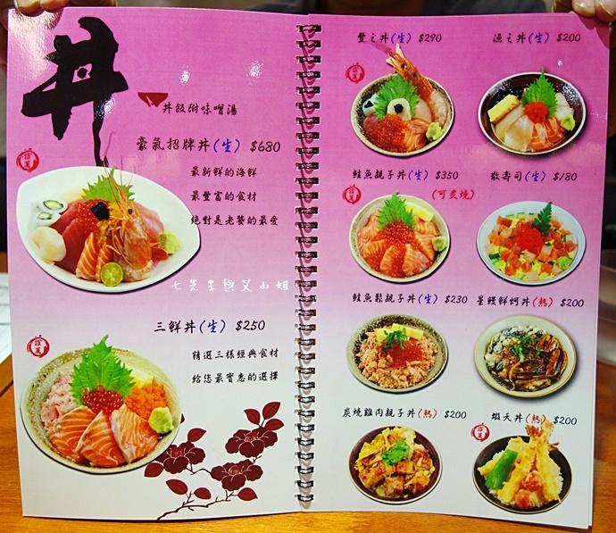 11 豐漁本家日式料理居食屋