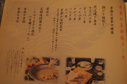 美神鶏 Bijindori 04 course menu