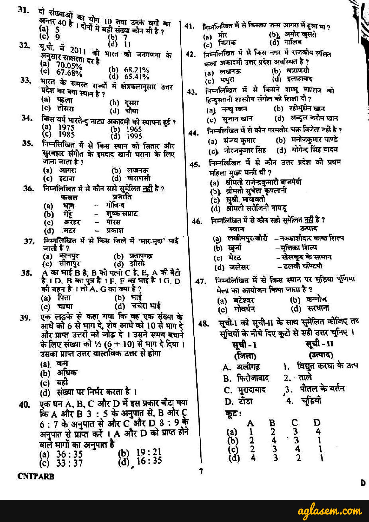 UPPSC RO ARO Answer Key 2016