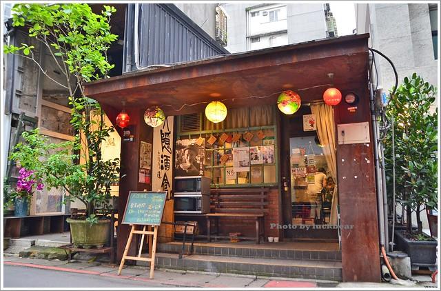 大隱酒食永康街商圈美食復古懷舊000-DSC_1085
