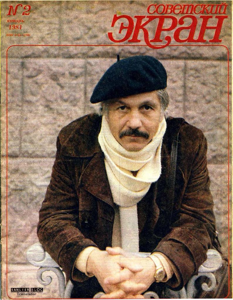 1981《苏联银幕》封面03