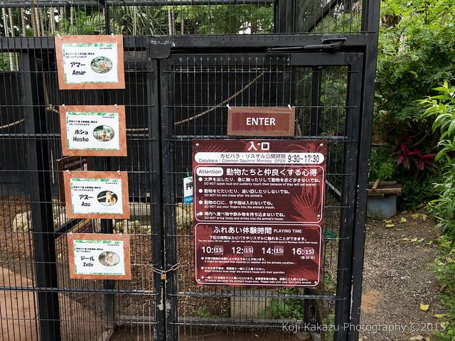 東南植物楽園-144