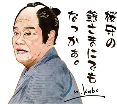 西田敏行の画像 p1_30