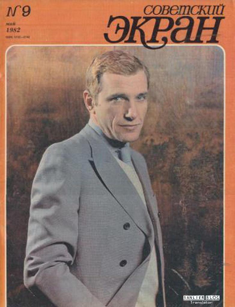 1982《苏联银幕》封面10
