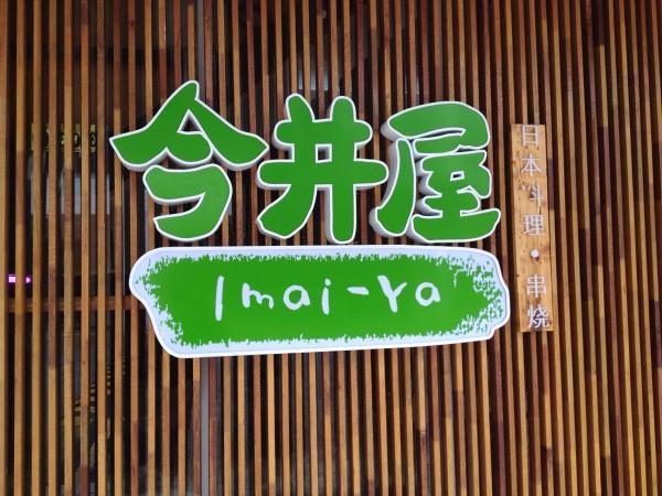 imaiya-japanese-restaurant-5