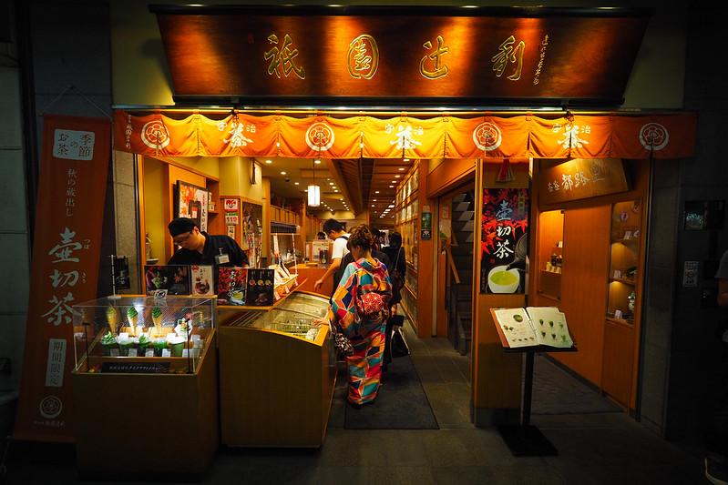 祇園辻利 抹茶|京都 Kyoto