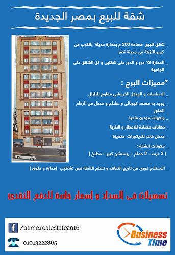 شقة للبيع بأرقى مناطق مصر الجديدة_بيزنس تايم 30471904601_ed17e46533