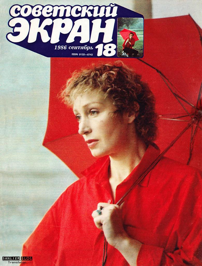 1986年《苏联银幕》封面19