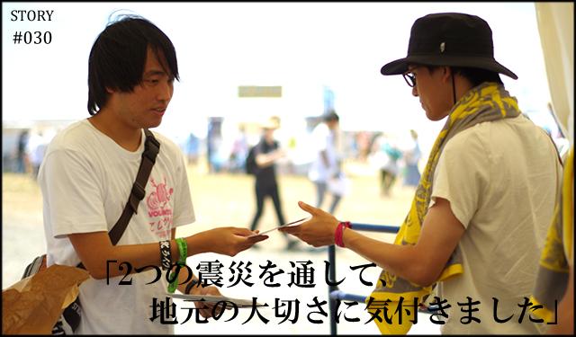 ボランティアストーリー030-01