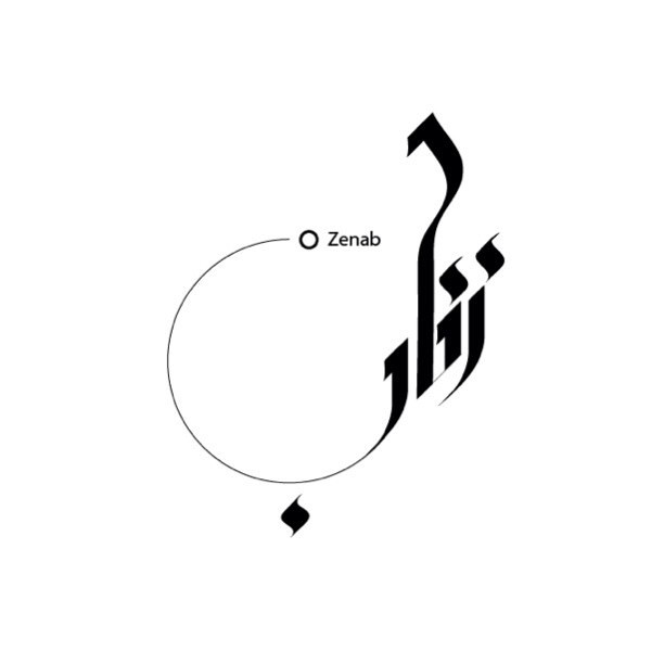 Zenab arabic calligraphy one bh