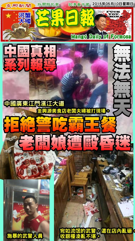 150510芒果日報--支那新聞--拒絕警吃霸王餐,老闆娘遭毆昏迷