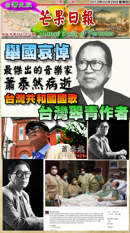 150226芒果日報--台灣史論--台灣國歌作曲者,蕭泰然與世長辭