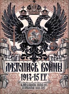 Летопись войны-1915-26-01
