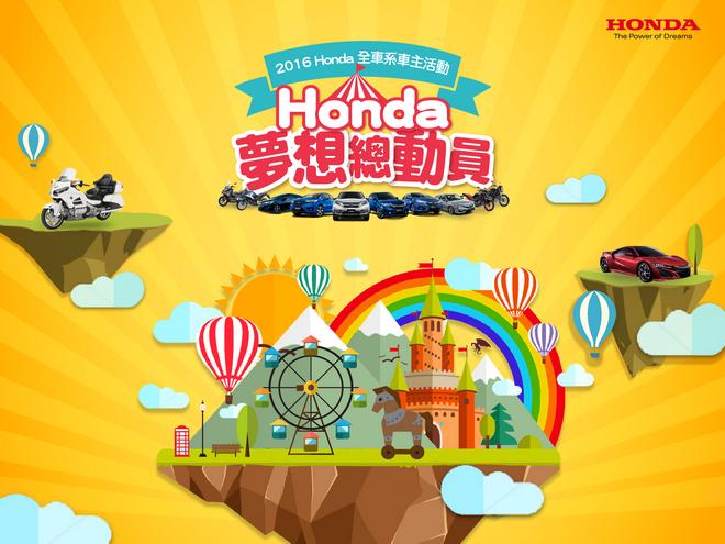 Honda車主活動高雄義大