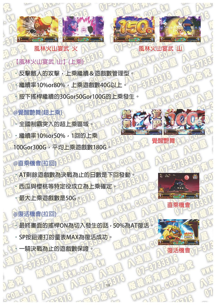 S0249真MOGU MOGU風林火山 貳之陣 中文版攻略_頁面_11