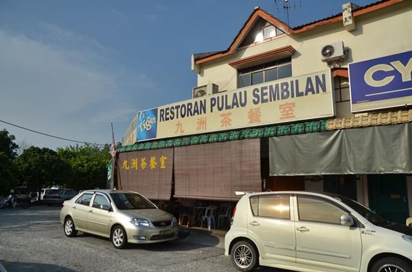 Restoran Pulau Sembilan Ipoh