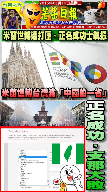 150513芒果日報--台灣之光--米蘭世博遭打壓,正名成功士氣振