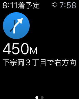 Apple Watchのナビ(右折)