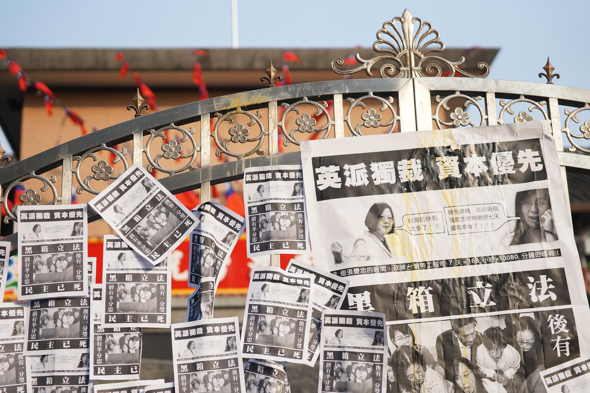 立院外牆貼滿「英派獨裁」標語。(攝影:王顥中)