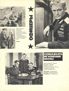 Соболев Р. - Василий Лановой - 1974_17