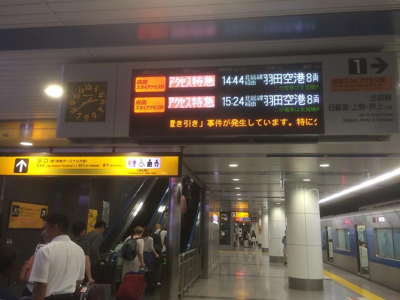 成田空港駅に到着