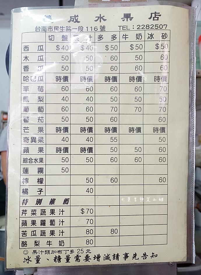 3 義成水果店