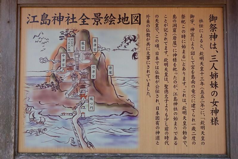 江島神社前傾絵地図