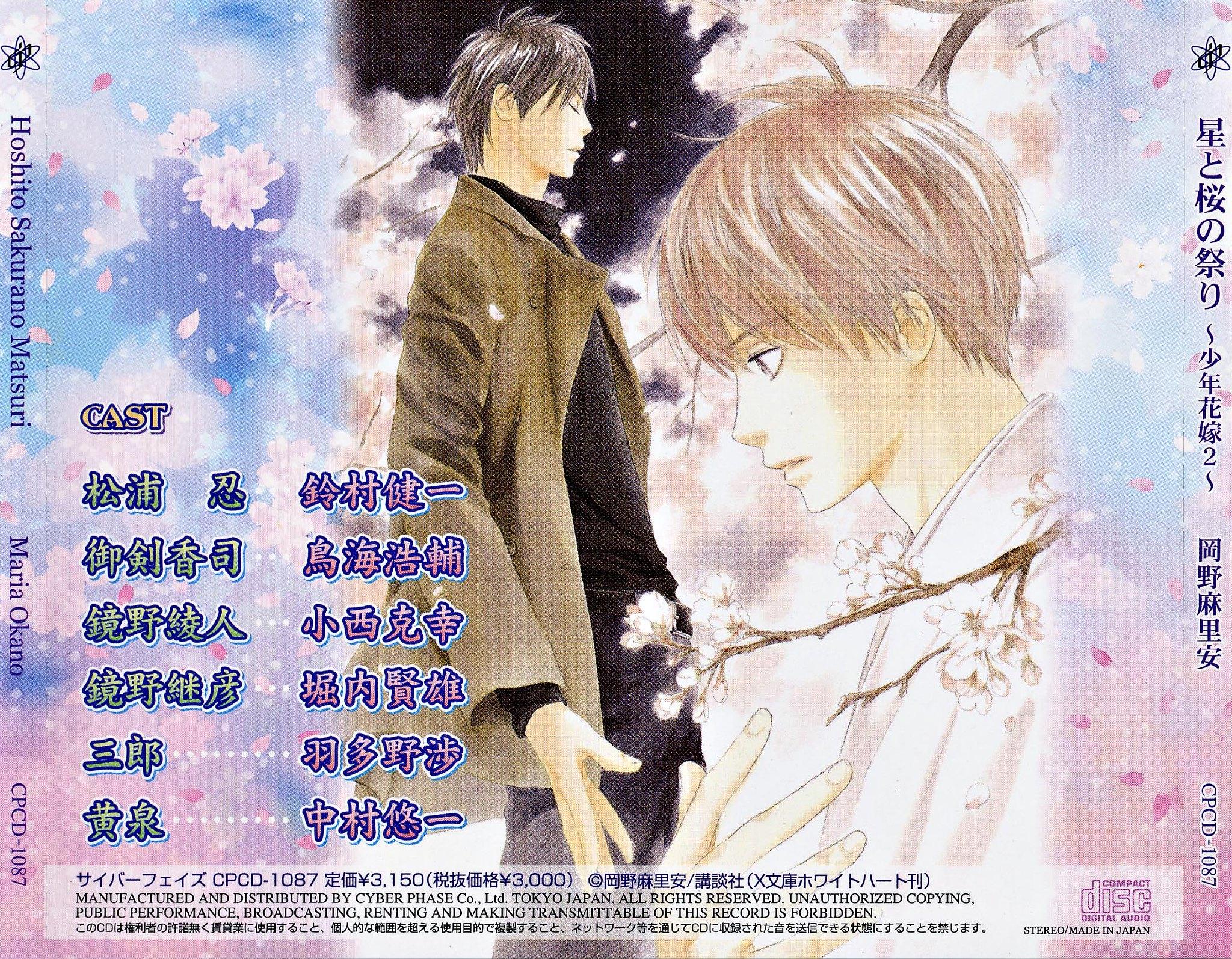 Shounen Hanayome 02 (2)