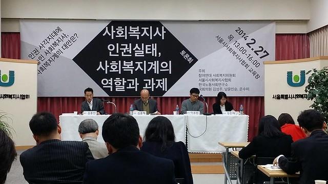 20140227_토론회_사회복지사인권실태,사회복지계의역할과과제 (2)