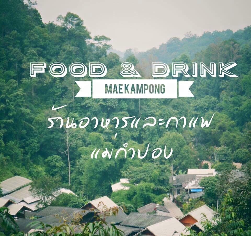 maekampong (3)