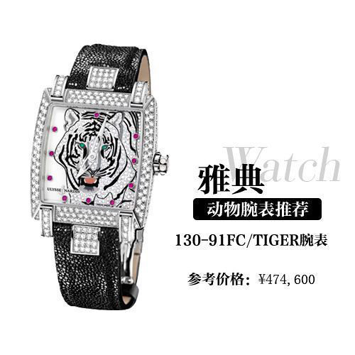 Athens caprice Tiger Watch