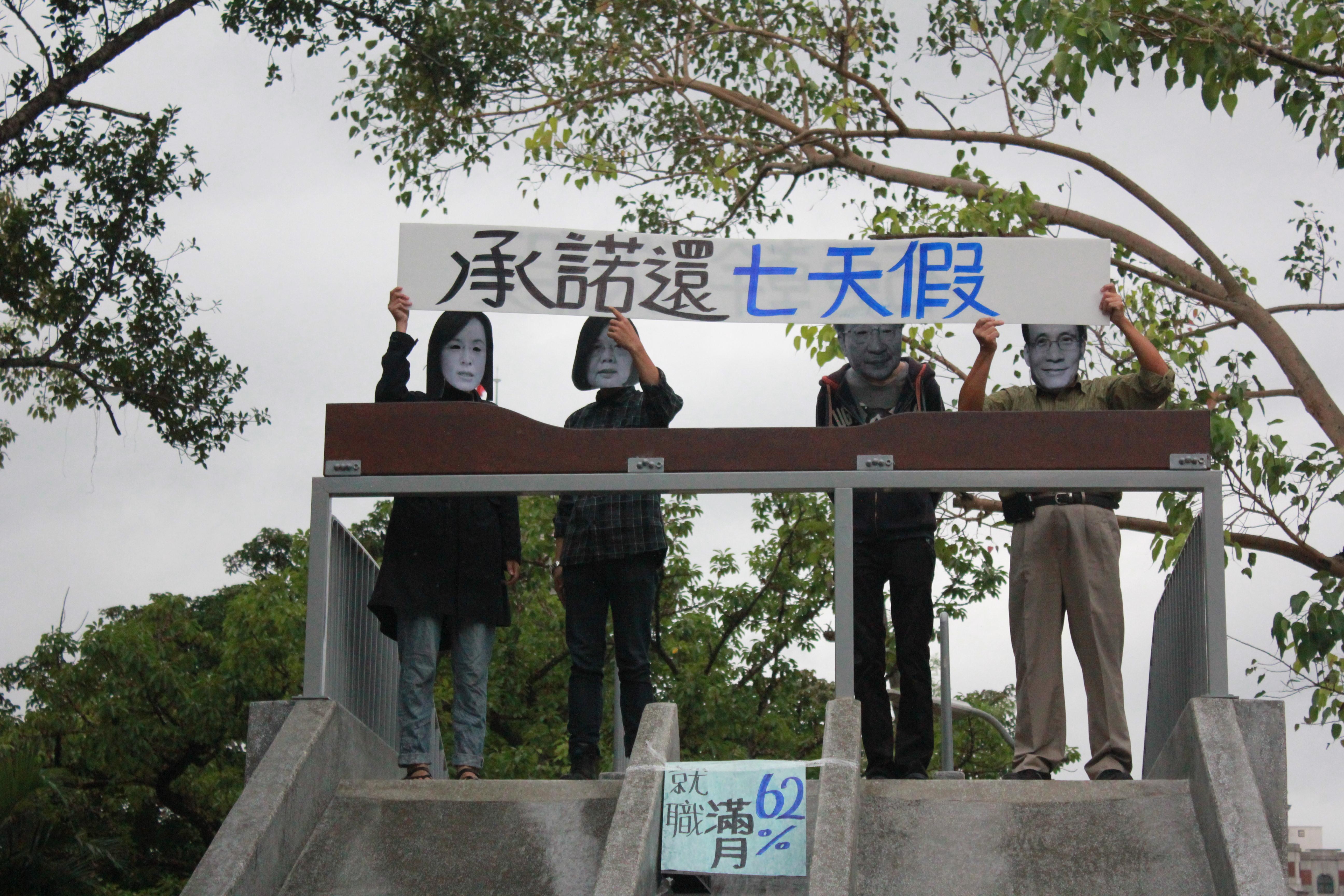蔡英文和林全在選前承諾「還七天假」。(攝影:張宗坤)