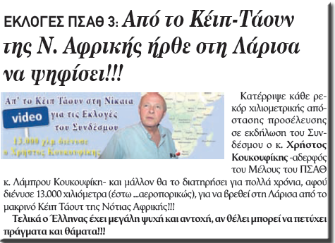 ΕΚΛΟΓΕΣ ΠΣΑΘ