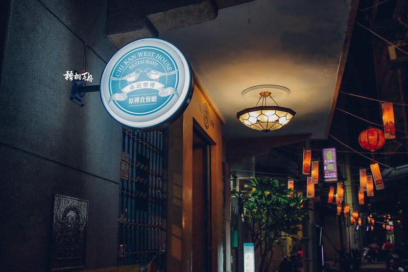 2|赤崁璽樓.原禪食餐廳