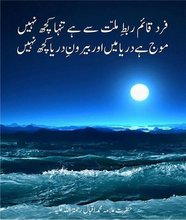 Iqbal Urdu Shayari Images: Allama Iqbal Poetry