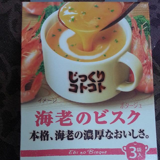 ポッカの「海老のビスク」期待せずに飲んだら超絶なるウマウマ!粉スープの味ではないほど濃厚!海老のお出汁もしっかり!エビはどこかと探したくなるくらいだ!侮れないインスタント食品