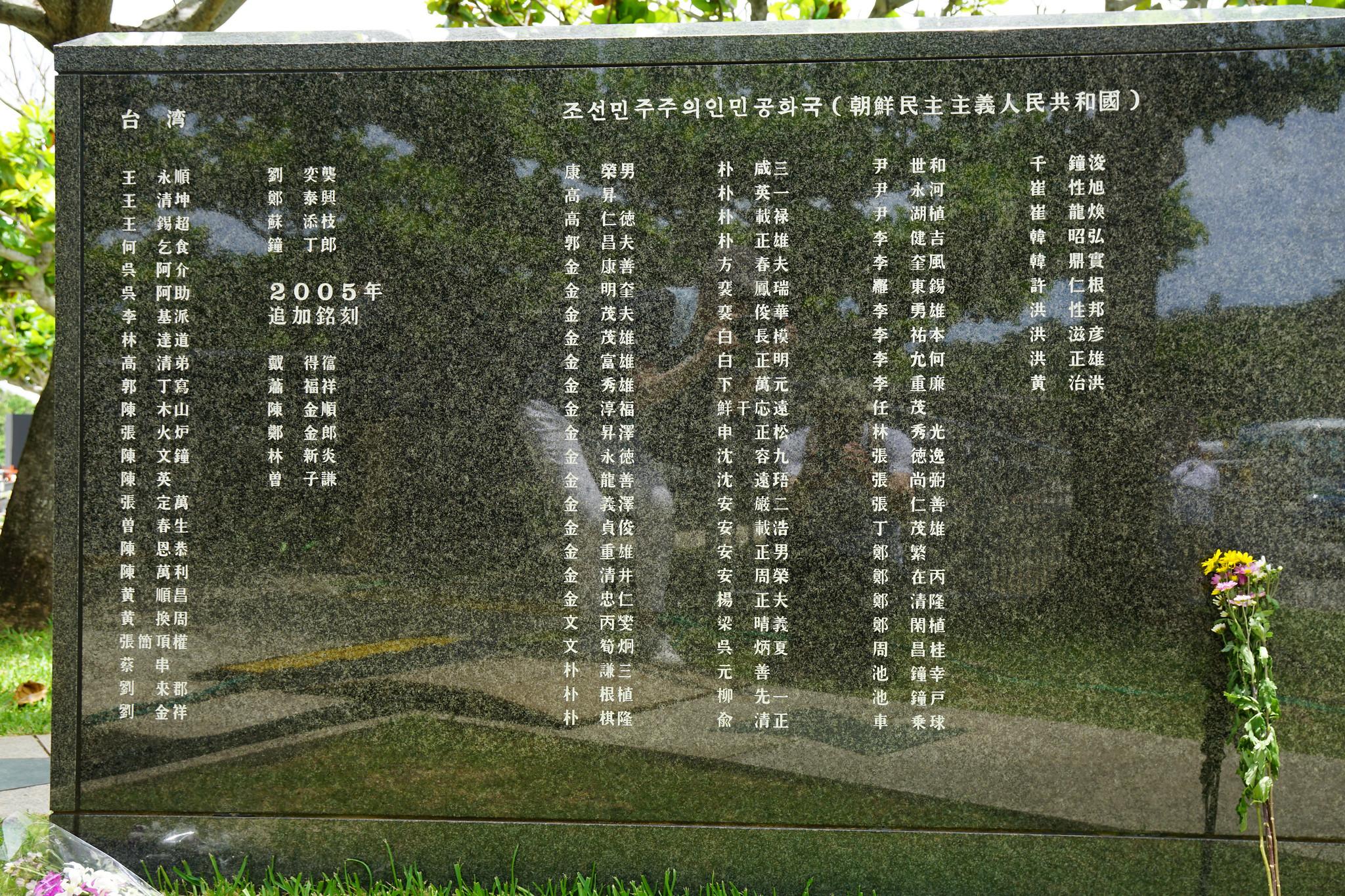 沖繩和平祈念公園裡,死於沖繩之戰的台灣人與朝鮮人紀念碑。(攝影:王顥中)