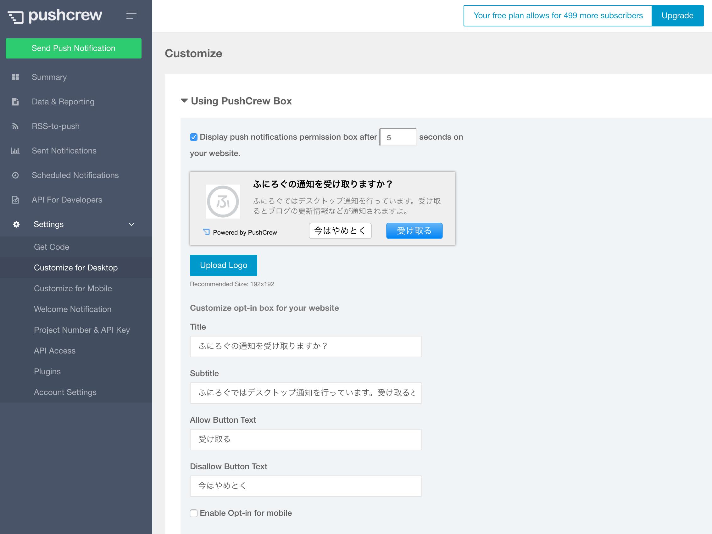 通知登録の設定画面