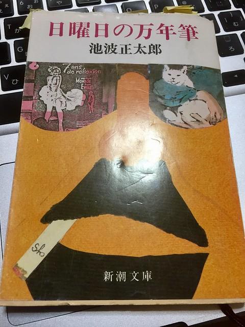 日曜日の万年筆 池波正太郎
