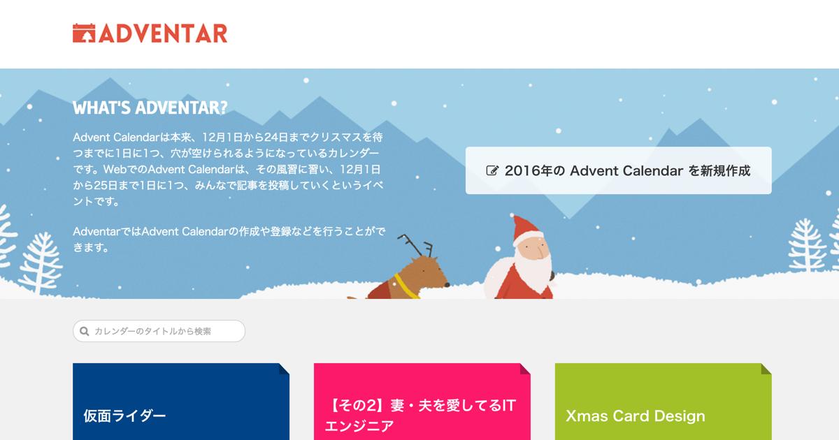 今年も12月はアドベントカレンダーの季節です【一緒に書いてくれる人を募集中】