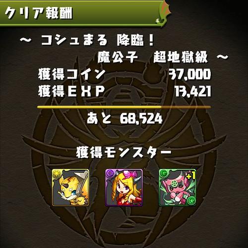 vs_cauchemar_result_150616