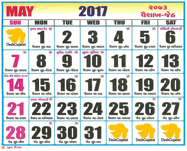 Gujarati Calendar 2016, Samvat