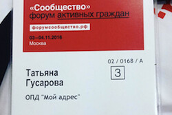 Татьяна Гусарова приняла участие в форуме «Сообщество»