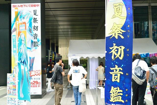 mm点info_Aug 23, 「夏祭 鑑」.空白を ...