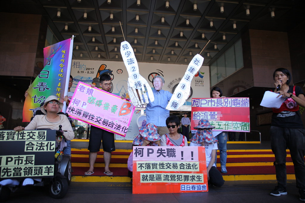 日日春協會與流鶯今天(10/18)上午到北市府前表達要合法工作權的訴求。(攝影:陳逸婷)